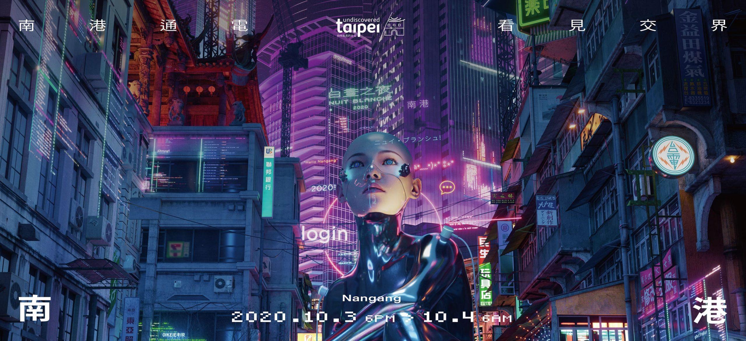 台北南港白晝之夜2020懶人包:捷運路線、表演地圖總攻略_主視覺